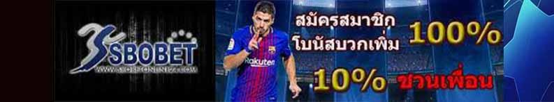 Suarez sbobet Promotion online24